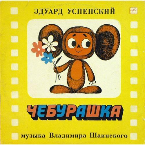 Виниловые пластинки  Э.Успенский - Чебурашка / С50-06707-08 в Vinyl Play магазин LP и CD  02248