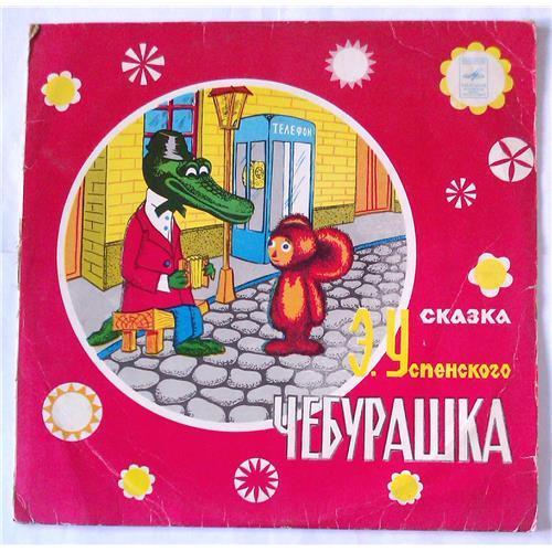 Виниловые пластинки  Э. Успенский – Чебурашка / С50-06707-08 в Vinyl Play магазин LP и CD  05746