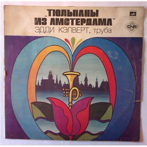 Виниловые пластинки  Eddie Calvert – Тюльпаны Из Амстердама / С 60-14897-98 в Vinyl Play магазин LP и CD  03664