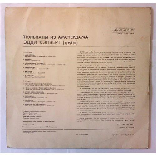 Картинка  Виниловые пластинки  Eddie Calvert – Тюльпаны Из Амстердама / С 60-14897-98 в  Vinyl Play магазин LP и CD   03664 1