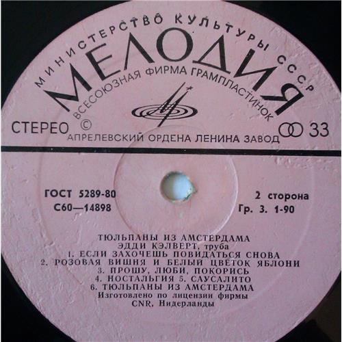 Картинка  Виниловые пластинки  Eddie Calvert – Тюльпаны Из Амстердама / С 60-14897-98 в  Vinyl Play магазин LP и CD   03664 3