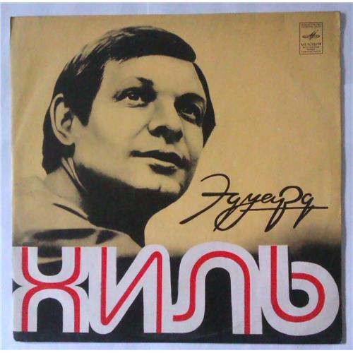 Виниловые пластинки  Эдуард Хиль – Эдуард Хиль / С60 06213-14 в Vinyl Play магазин LP и CD  04245