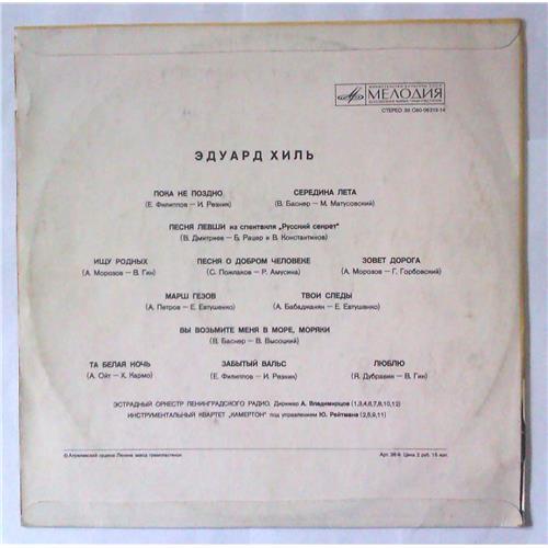 Картинка  Виниловые пластинки  Эдуард Хиль – Эдуард Хиль / С60 06213-14 в  Vinyl Play магазин LP и CD   04245 1