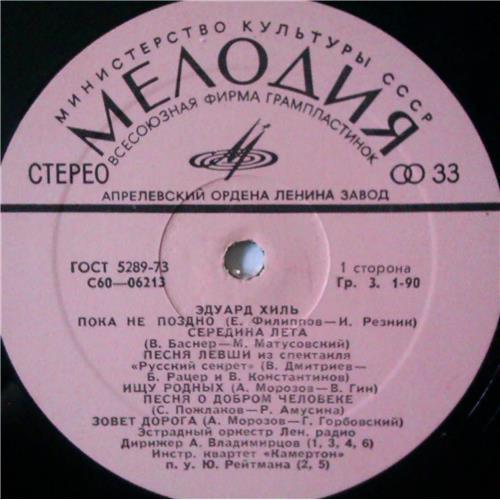Картинка  Виниловые пластинки  Эдуард Хиль – Эдуард Хиль / С60 06213-14 в  Vinyl Play магазин LP и CD   04245 2