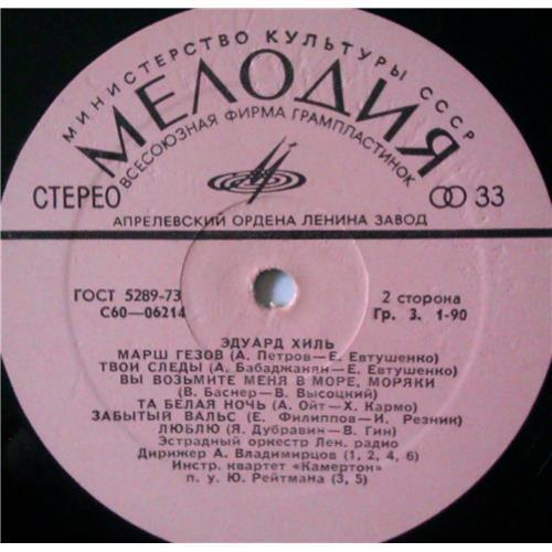 Картинка  Виниловые пластинки  Эдуард Хиль – Эдуард Хиль / С60 06213-14 в  Vinyl Play магазин LP и CD   04245 3