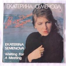 Екатерина Семенова – В Ожидании Встречи / R60 01327