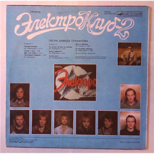 Картинка  Виниловые пластинки  Электроклуб – Электроклуб-2 / С60 28539 007 в  Vinyl Play магазин LP и CD   03899 1