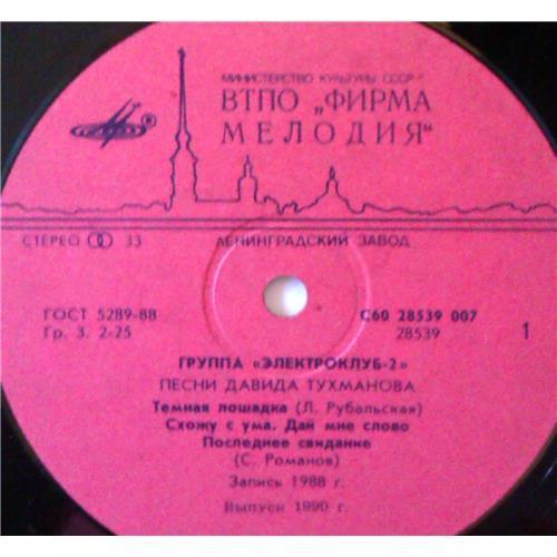 Картинка  Виниловые пластинки  Электроклуб – Электроклуб-2 / С60 28539 007 в  Vinyl Play магазин LP и CD   03899 2