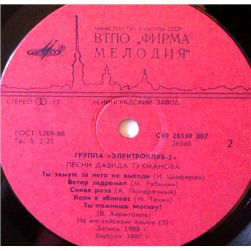 Картинка  Виниловые пластинки  Электроклуб – Электроклуб-2 / С60 28539 007 в  Vinyl Play магазин LP и CD   03899 3
