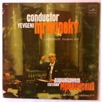Евгений Мравинский – Beethoven: Symphony No. 4 / C 10-18171-2