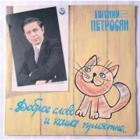 Евгений Петросян – Доброе Слово И Кошке Приятно / М60 47367 003