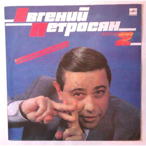 Виниловые пластинки  Евгений Петросян – Инвентаризация. Часть 2 / М60 49381 001 в Vinyl Play магазин LP и CD  03871