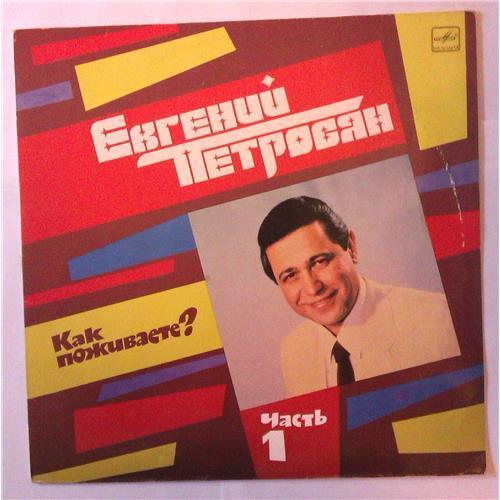 Виниловые пластинки  Евгений Петросян – Как Поживаете? Часть 1 / М60 48761 006 в Vinyl Play магазин LP и CD  03872