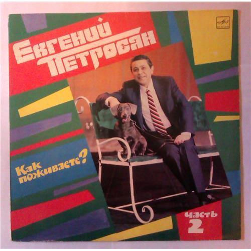 Виниловые пластинки  Евгений Петросян – Как Поживаете? Часть 2 / М60 48763 000 в Vinyl Play магазин LP и CD  03998