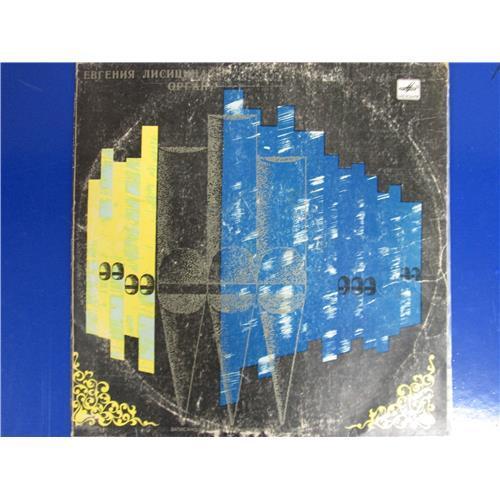Виниловые пластинки  Евгения Лисицина – Играет Евгения Лисицина / 33CM 03287—88 в Vinyl Play магазин LP и CD  05029
