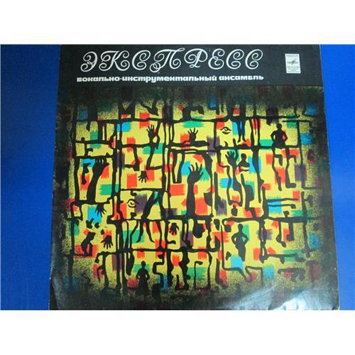 Виниловые пластинки  Express – Экспресс / 33 С60—06823-4 в Vinyl Play магазин LP и CD  04105