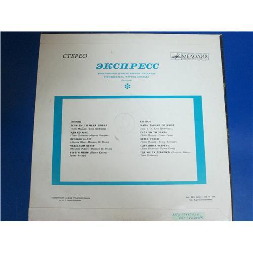 Картинка  Виниловые пластинки  Express – Экспресс / 33 С60—06823-4 в  Vinyl Play магазин LP и CD   04105 1