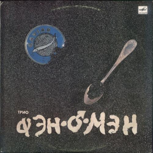 Виниловые пластинки  Фэн-О-Мэн – Трио Фэн-О-Мэн / С60 29553 000 в Vinyl Play магазин LP и CD  01312