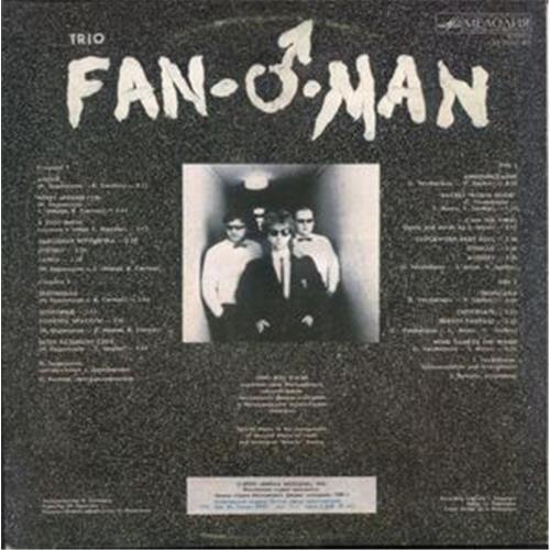 Картинка  Виниловые пластинки  Фэн-О-Мэн – Трио Фэн-О-Мэн / С60 29553 000 в  Vinyl Play магазин LP и CD   01312 1