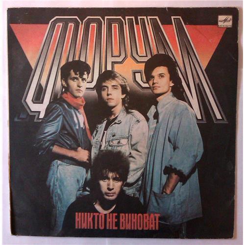 Виниловые пластинки  Форум – Никто Не Виноват / С60 27203 003 в Vinyl Play магазин LP и CD  03827