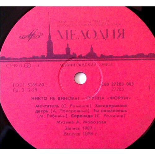 Картинка  Виниловые пластинки  Форум – Никто Не Виноват / С60 27203 003 в  Vinyl Play магазин LP и CD   03827 2