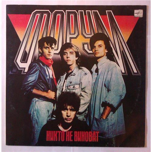 Виниловые пластинки  Форум – Никто Не Виноват / С60 27203 003 в Vinyl Play магазин LP и CD  03926