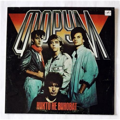 Виниловые пластинки  Форум – Никто Не Виноват / С60 27203 003 в Vinyl Play магазин LP и CD  07325