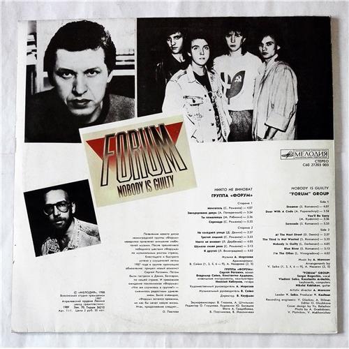 Картинка  Виниловые пластинки  Форум – Никто Не Виноват / С60 27203 003 в  Vinyl Play магазин LP и CD   07325 1