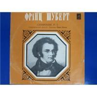 Franz Schubert, Pavel Kogan – Симфония № 5 Си Бемоль Мажор, D. 485 / С 10-17509-10