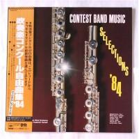Frederick Fennell, Tokyo Kosei Wind Orchestra – Contest Band Music Selections'84 / 25AG 967
