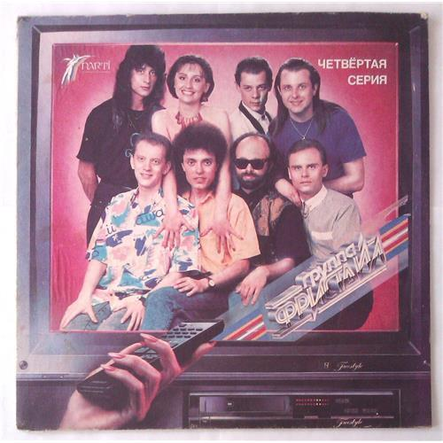 Виниловые пластинки  Фристайл - Четвёртая Серия / С90 32455 в Vinyl Play магазин LP и CD  05542