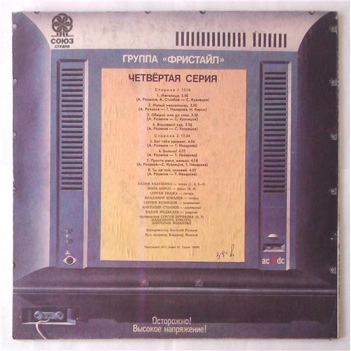 Картинка  Виниловые пластинки  Фристайл - Четвёртая Серия / С90 32455 в  Vinyl Play магазин LP и CD   05542 1