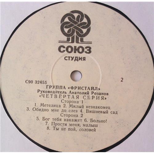 Картинка  Виниловые пластинки  Фристайл - Четвёртая Серия / С90 32455 в  Vinyl Play магазин LP и CD   05542 3