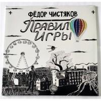 Фёдор Чистяков – Правило Игры / LTD / ZBS002 / Sealed