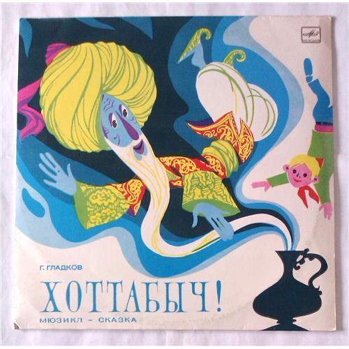 Виниловые пластинки  Г. Гладков – Хоттабыч! / С50-13793—94 в Vinyl Play магазин LP и CD  06321