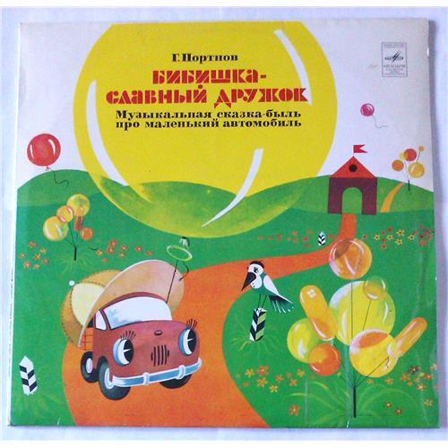 Виниловые пластинки  Г. Портнов – Бибишка - Славный Дружок / С50—13467-8 в Vinyl Play магазин LP и CD  05322