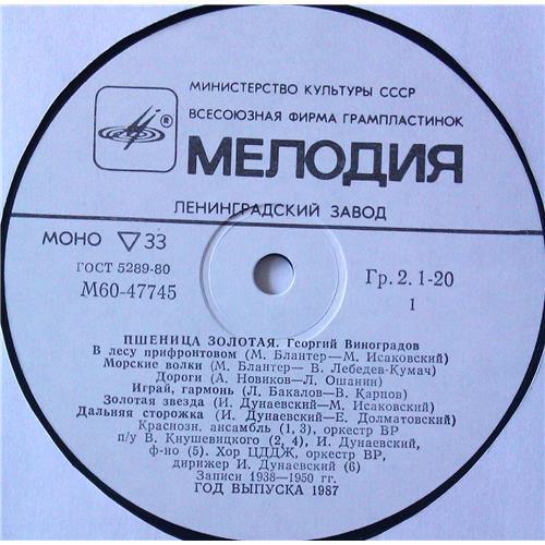 Картинка  Виниловые пластинки  Георгий Виноградов – Пшеница Золотая / М60 47745 008 в  Vinyl Play магазин LP и CD   05183 2