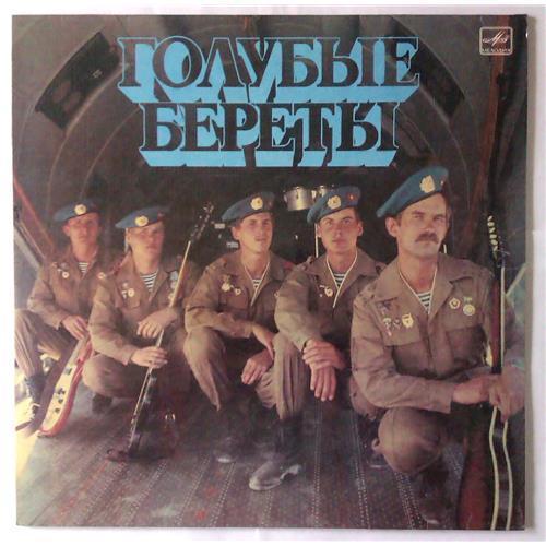 Виниловые пластинки  Голубые Береты – Голубые Береты / С90 26227 006 в Vinyl Play магазин LP и CD  03568