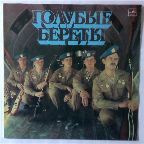 Виниловые пластинки  Голубые Береты – Голубые Береты / С90 26227 006 в Vinyl Play магазин LP и CD  03796