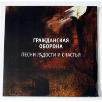 Гражданская Оборона – Песни Радости И Счастья / LPWYR-137-19 / Sealed