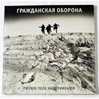 Гражданская Оборона – Русское Поле Экспериментов / LPWYR-141-19 / Sealed