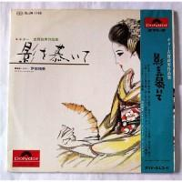 Harumi Ibe – Sighing For Lover / SLJM-1166
