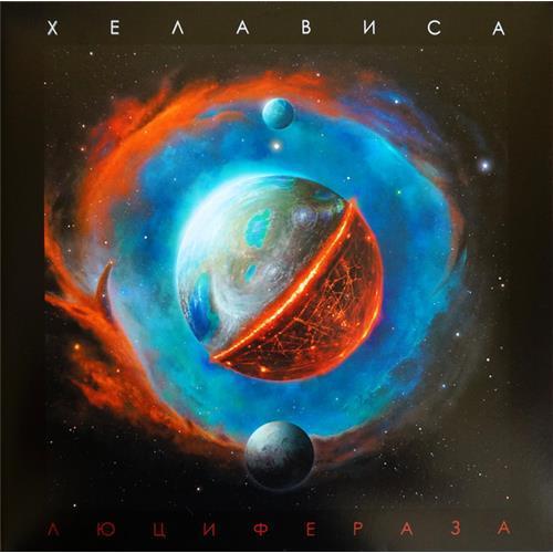 Виниловые пластинки  Хелависа – Люцифераза / BoMB 033-926 LP / Sealed в Vinyl Play магазин LP и CD  07570