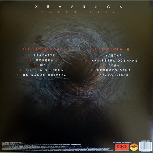 Картинка  Виниловые пластинки  Хелависа – Люцифераза / BoMB 033-926 LP / Sealed в  Vinyl Play магазин LP и CD   07570 1