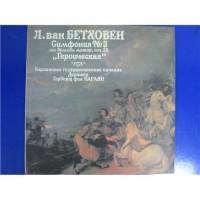 Herbert Von Karajan – Л. Ван Бетховен: Симфония № 3 Ми-Бемоль Мажор, Соч. 55 'Героическая' / П91 00049