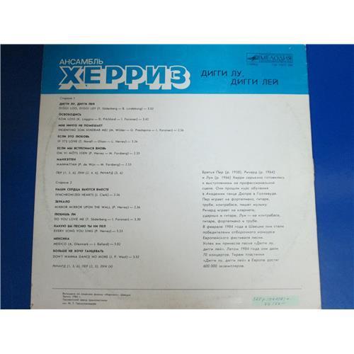 Картинка  Виниловые пластинки  Herrey's – Diggi Loo, Diggi Ley / С60 22577 000 в  Vinyl Play магазин LP и CD   04108 1