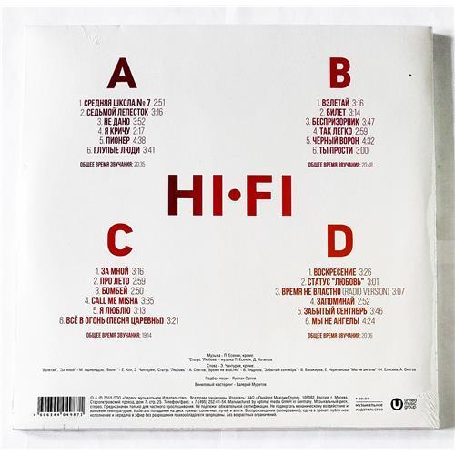 Картинка  Виниловые пластинки  Hi-Fi – Лучшее / UMG15 LP-4987-1-2 / Sealed в  Vinyl Play магазин LP и CD   09199 1