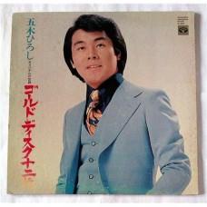 Hiroshi Itsuki – Hiroshi Itsuki The Original World Twelve Gold Discs / KC-8009