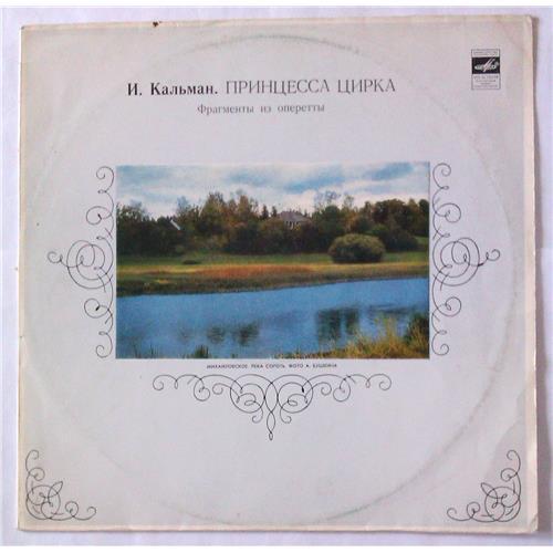Виниловые пластинки  И. Кальман – Принцесса Цирка (Фрагменты Из Оперетты) / М60 34547 004 в Vinyl Play магазин LP и CD  05159