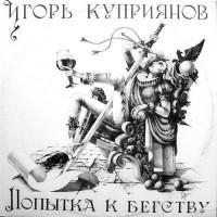Игорь Куприянов, Кофеин – Попытка К Бегству / 1-049-С-6